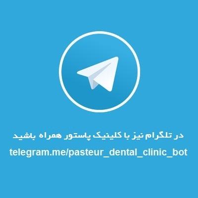 تلگرام-کلینیک-پاستور